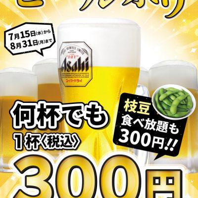 大手町にあるビール祭り開催中の中華料理店【萬里 大手町】