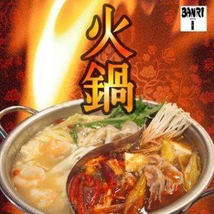 大手町の中華料理店・萬里 おすすめの火鍋
